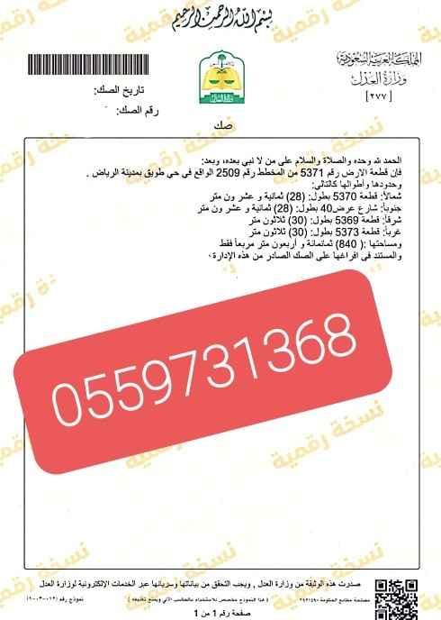 أرض للبيع في شارع احمد بن الخطاب ، حي طويق ، الرياض ، الرياض