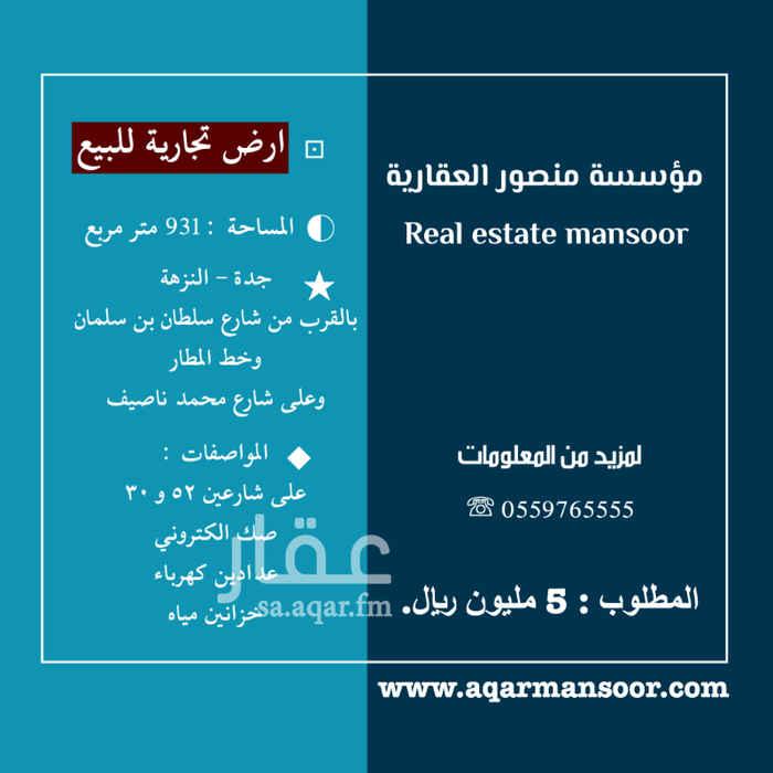 أرض للبيع في شارع محمد سعيد ناصيف ، حي النزهة ، جدة ، جدة