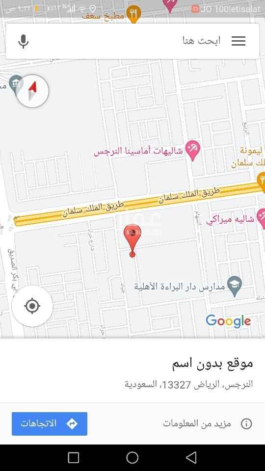 أرض للبيع في طريق عثمان بن عفان الفرعي ، حي النرجس ، الرياض ، الرياض