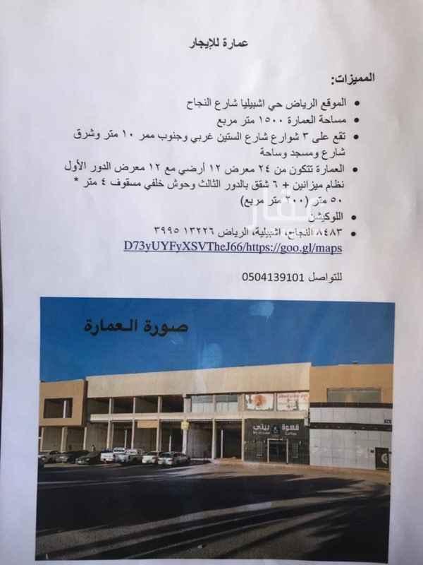 عمارة للإيجار في شارع النجاح ، حي اشبيلية ، الرياض ، الرياض