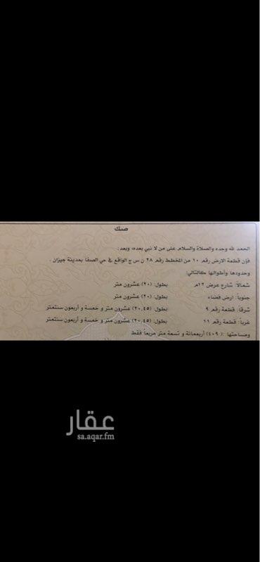 أرض للبيع في طريق الملك عبدالعزيز ، حي الصفا ، جازان ، جزان