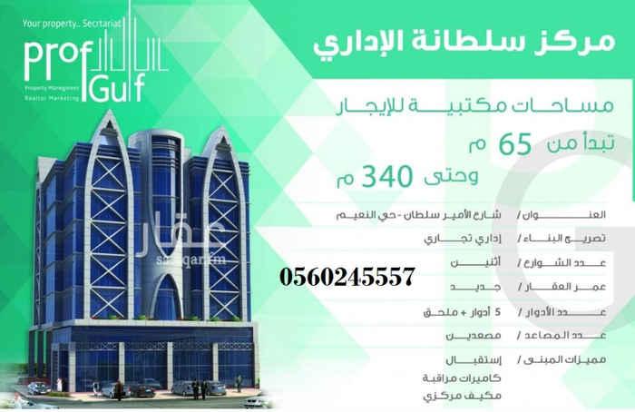 مكتب تجاري للإيجار في شارع رشيد الناصر ، حي النعيم ، جدة ، جدة