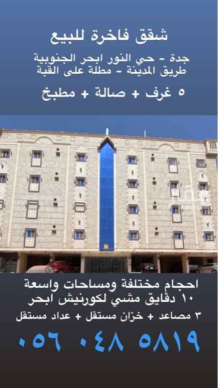 شقة للبيع في شارع ابي نصر الباهلي ، حي ابحر الجنوبية ، جدة ، جدة