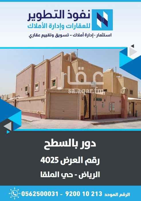 دور للإيجار في شارع الحسناء ، حي الملقا ، الرياض ، الرياض