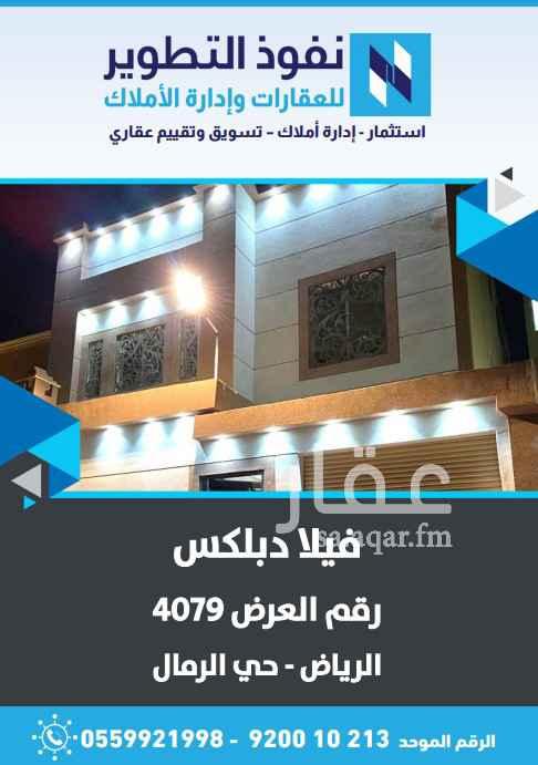 فيلا للإيجار في شارع محمد بن محمد النويري ، حي الرمال ، الرياض ، الرياض