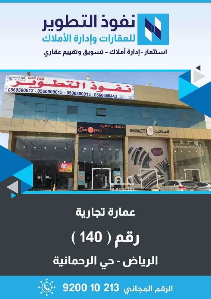 محل للإيجار في شارع التخصصي ، حي الرحمانية ، الرياض ، الرياض