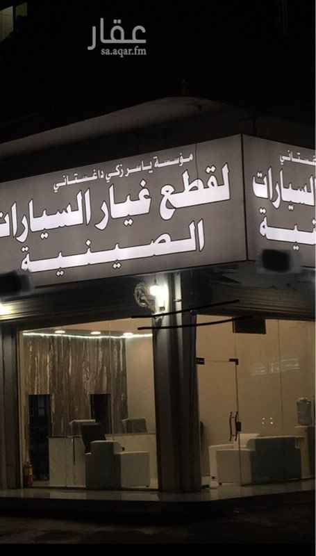 محل للبيع في شارع علي القوصي ، حي المروة ، جدة ، جدة