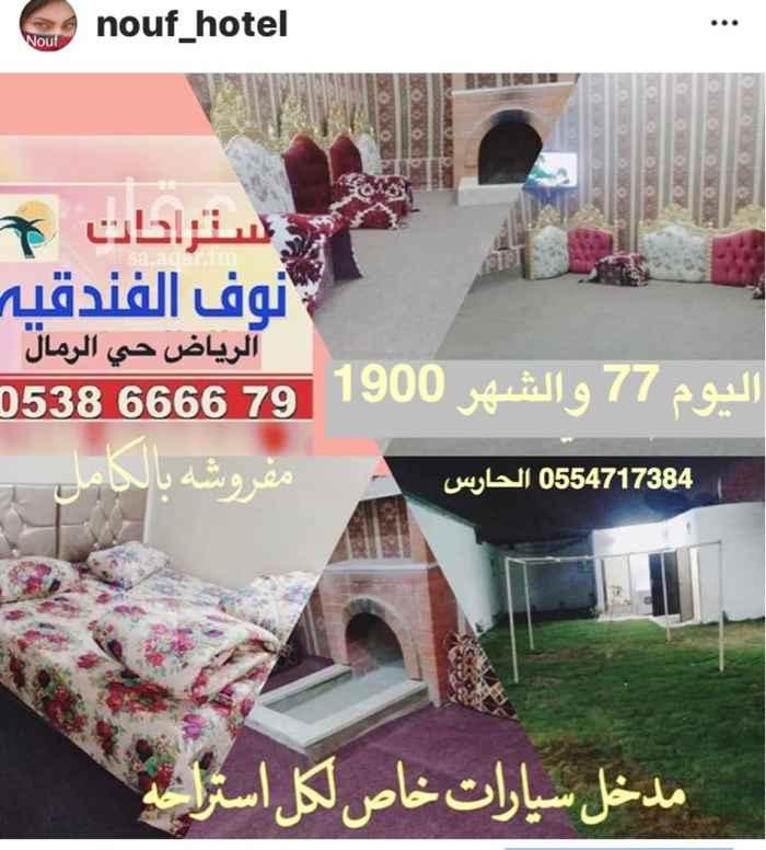 استراحة للإيجار في شارع قلعة الرستاق ، حي الرمال ، الرياض ، الرياض