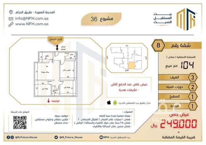 شقة للبيع في شارع زهير بن حرب ، حي بني بياضة ، المدينة المنورة ، المدينة المنورة