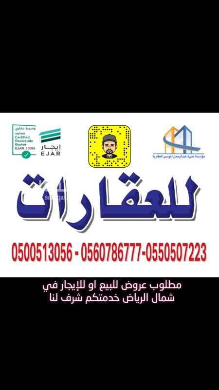 أرض للبيع في الطريق الدائري الشرقي الفرعي ، حي الازدهار ، الرياض ، الرياض
