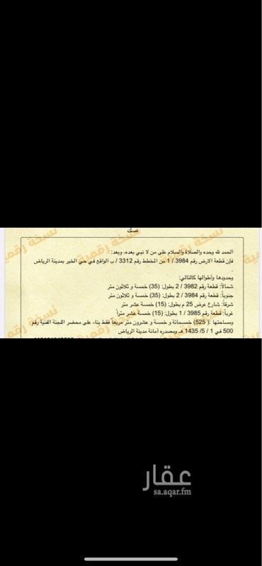 أرض للإيجار في حي الخير ، الرياض ، الدرعية