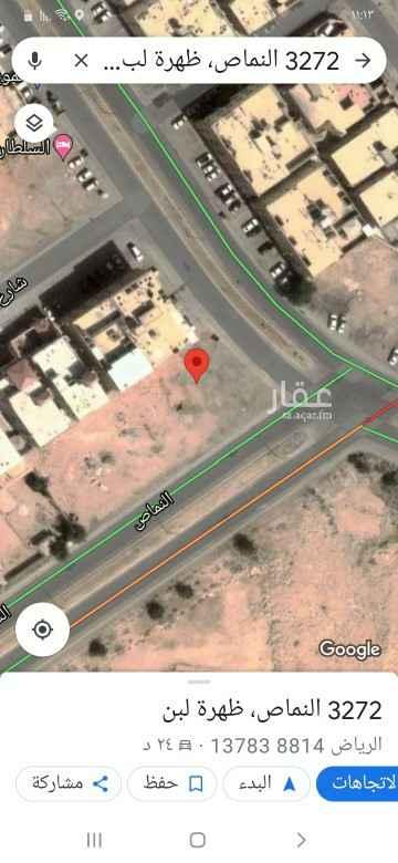 أرض للبيع في شارع النماص ، حي ظهرة لبن ، الرياض ، الرياض