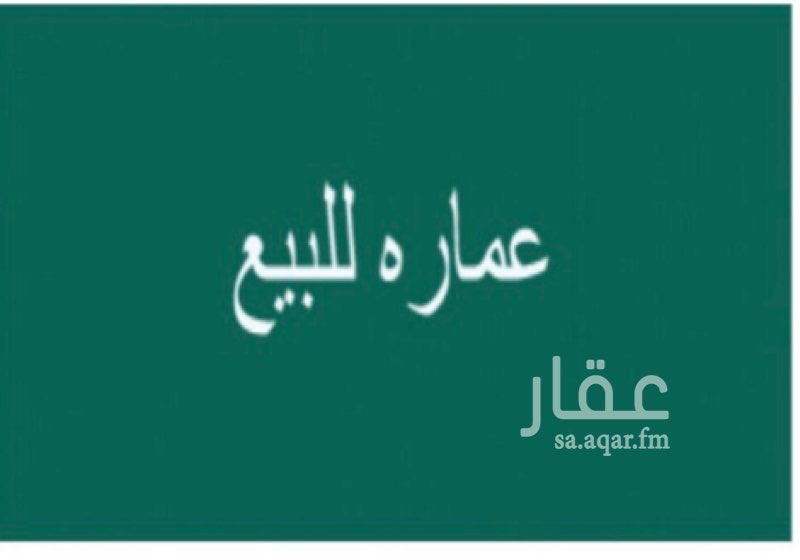 عمارة للبيع في شارع المعافى بن سليمان ، حي بني بياضة ، المدينة المنورة ، المدينة المنورة