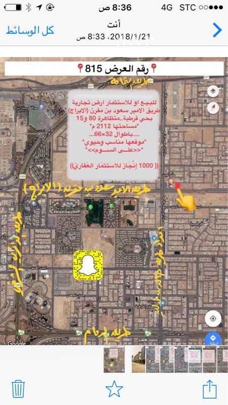 أرض للإيجار في طريق الأمير سعود بن محمد بن مقرن, قرطبة, الرياض
