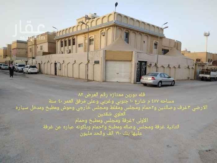 فيلا للبيع في حي ، شارع ابي هريرة ، حي النسيم الشرقي ، الرياض ، الرياض
