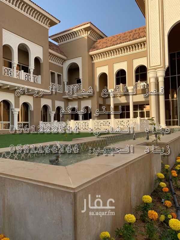 فيلا للبيع في طريق الأمير سعود بن محمد بن مقرن ، حي حطين ، الرياض