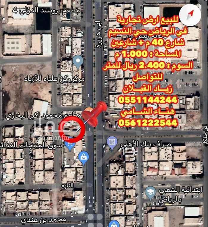 أرض للبيع في شارع وادي المنحني ، حي النسيم الشرقي ، الرياض