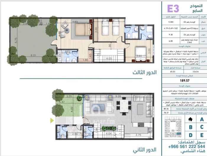 شقة للبيع في شارع انس ابن مالك ، حي الملقا ، الرياض ، الرياض