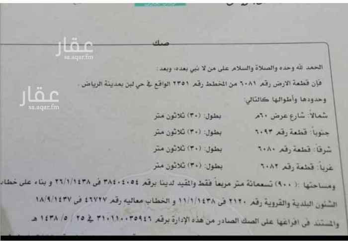 أرض للبيع في شارع قرطاجنة ، حي ظهرة لبن ، الرياض ، الرياض
