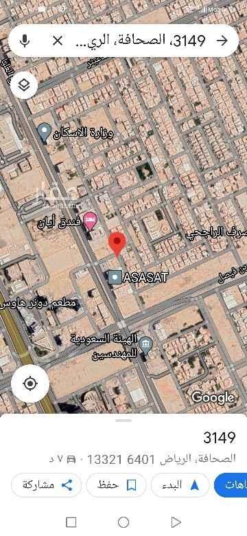 أرض للبيع في شارع الناقورة ، حي الصحافة ، الرياض ، الرياض