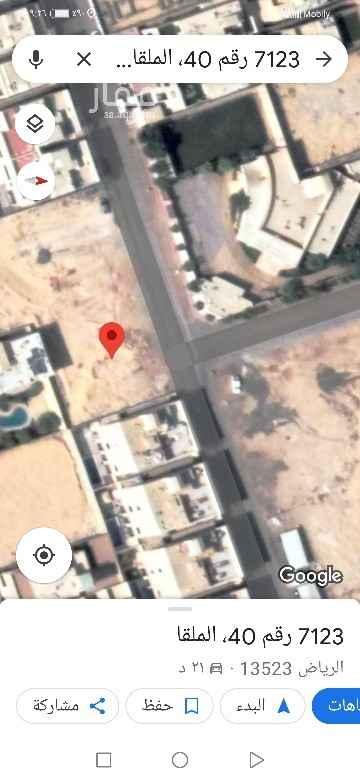 أرض للبيع في شارع الكفاح ، حي الملقا ، الرياض