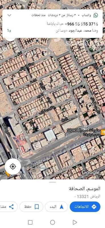 أرض للبيع في شارع تربة ، حي الصحافة ، الرياض ، الرياض