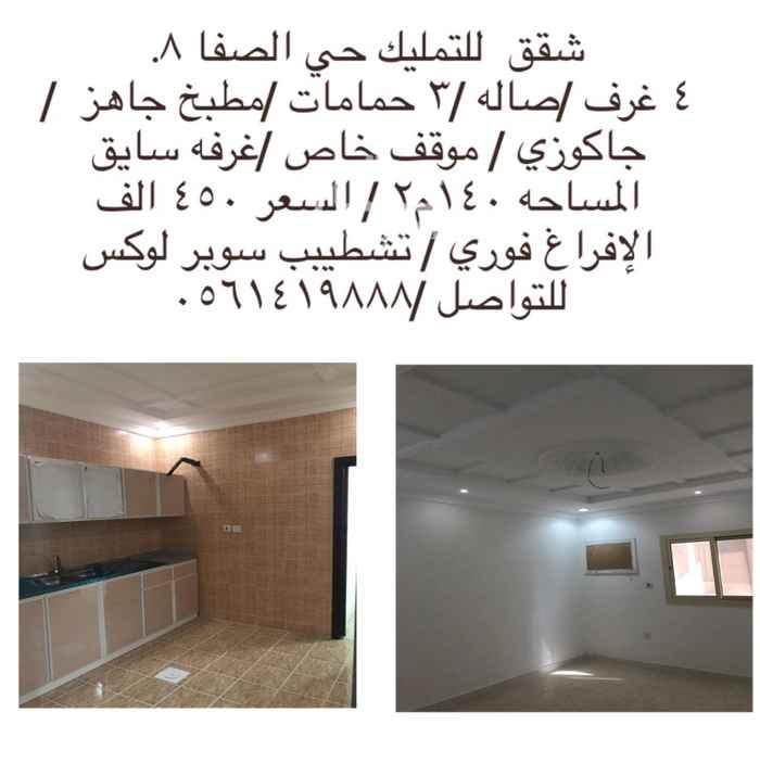 شقة للبيع في شارع محمد صالح نصيف ، حي الصفا ، جدة ، جدة