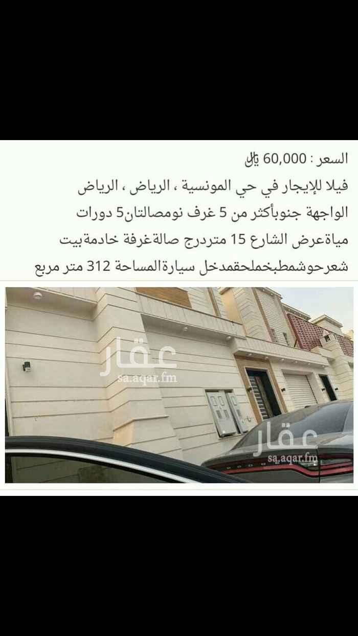 فيلا للإيجار في الرياض ، حي المونسية ، الرياض