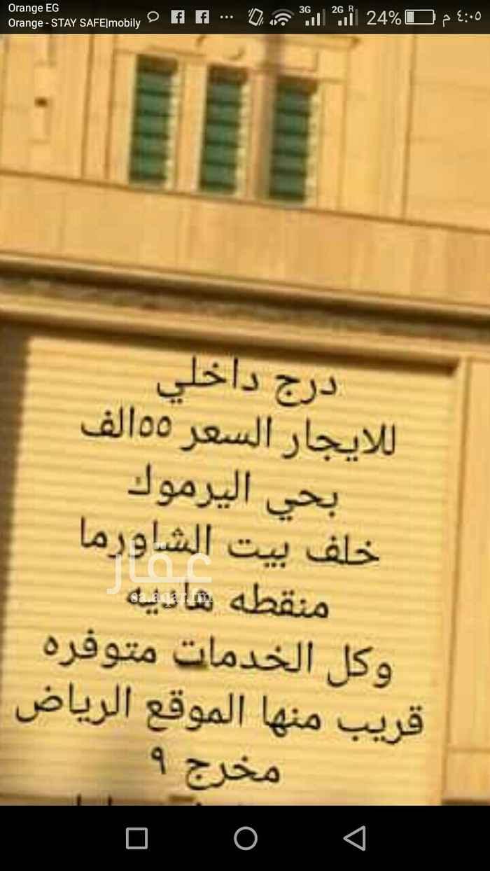 فيلا للإيجار في شارع ابي جعفر المنصور ، حي اليرموك ، الرياض ، الرياض