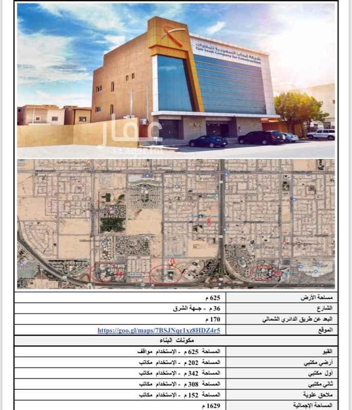 عمارة للبيع في شارع رباع ، حي قرطبة ، الرياض