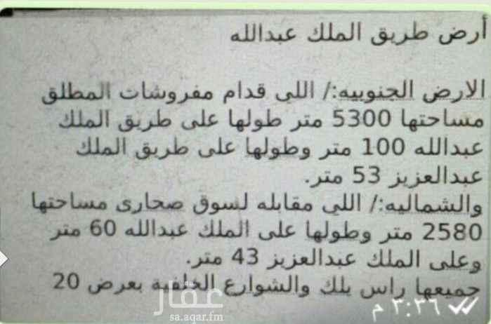 أرض للبيع في شارع الجلة ، حي صلاح الدين ، الرياض ، الرياض