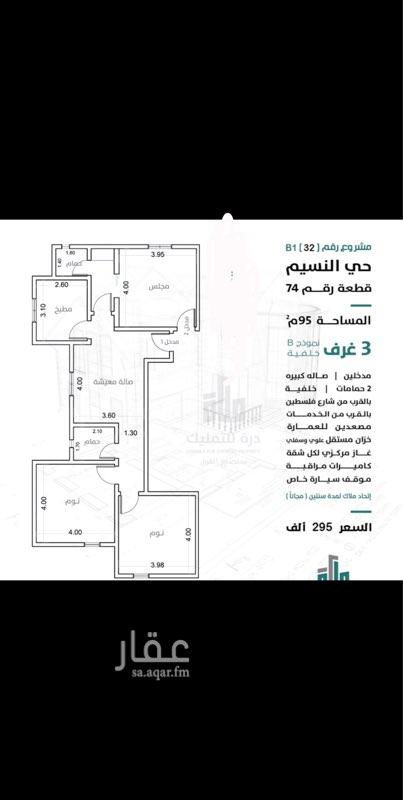 شقة للبيع في شارع أم المؤمنين صفية ، حي النسيم ، جدة ، جدة