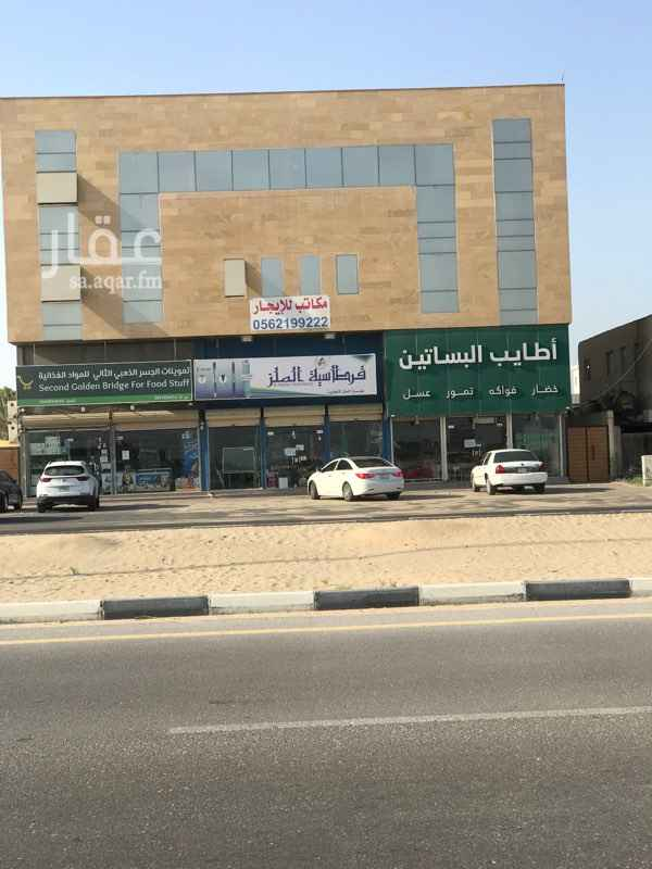 مكتب تجاري للإيجار في حي الشراع ، الخبر ، الخبر