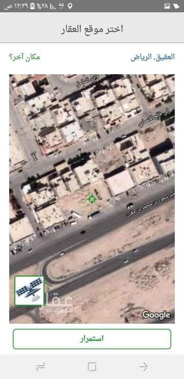 أرض للبيع في طريق الأمير سعود بن محمد بن مقرن ، حي العقيق ، الرياض