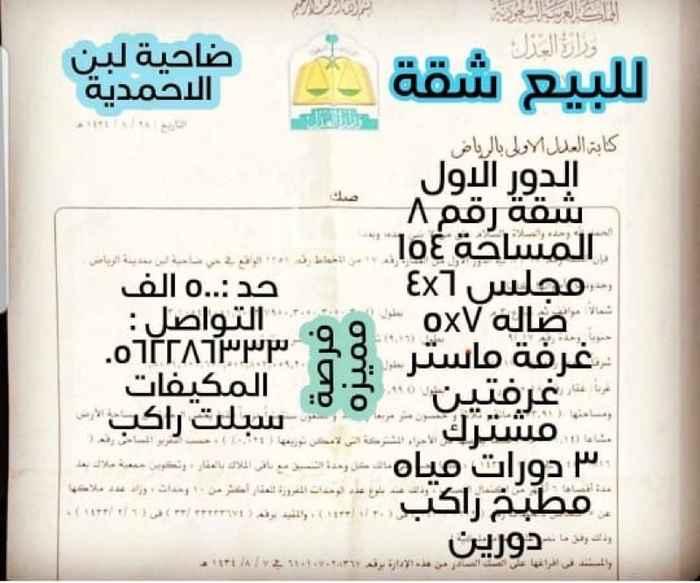 شقة للبيع في شارع الحوية ، حي هجرة لبن ، الرياض ، الرياض