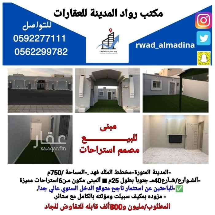 استراحة للبيع في حي الملك فهد تطبيق عقار