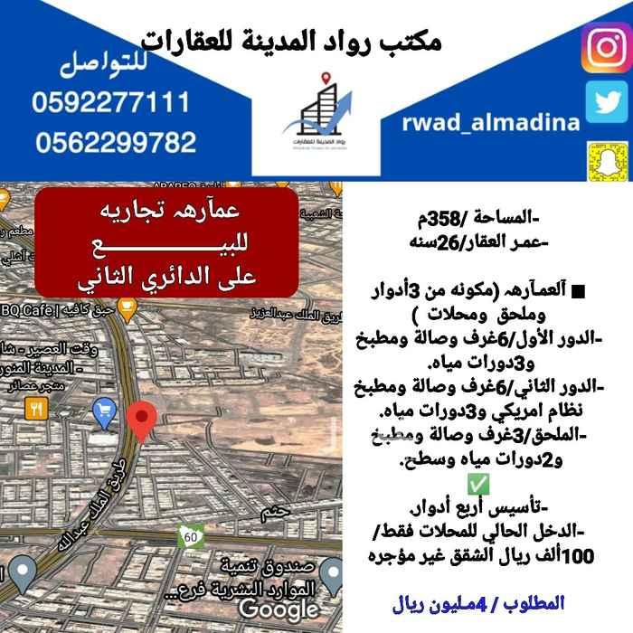 عمارة للبيع في طريق الملك عبدالله الفرعي ، حي حثم ، المدينة المنورة ، المدينة المنورة