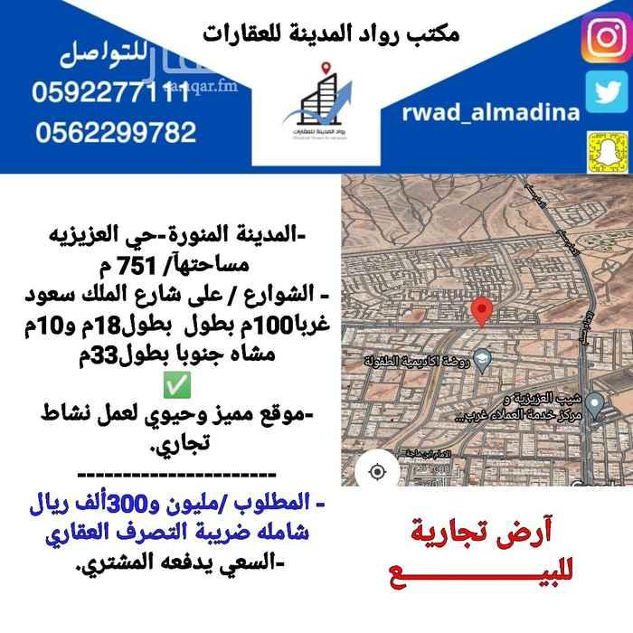 أرض للبيع في حي ، طريق الملك سعود ، حي الدفاع ، المدينة المنورة ، المدينة المنورة