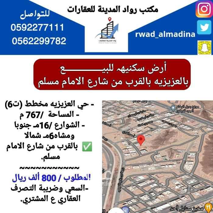 أرض للبيع في شارع ابراهيم الفرائضى ، حي السكة الحديد ، المدينة المنورة ، المدينة المنورة