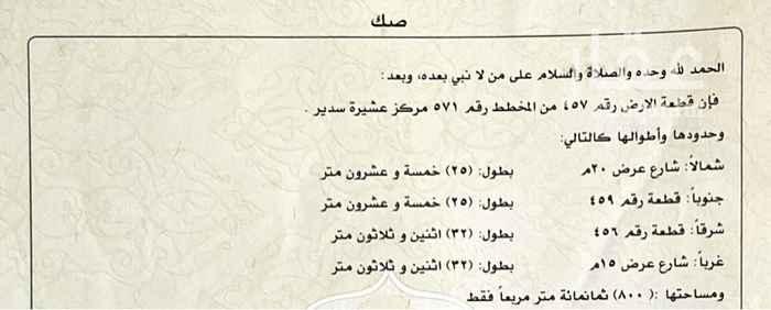 أرض للبيع في عشيرة سدير ، المجمعة