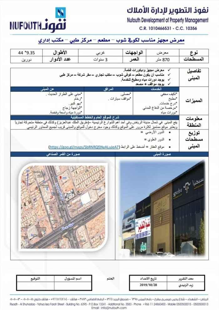 محل للإيجار في طريق الملك عبدالعزيز الفرعي ، حي الياسمين ، الرياض