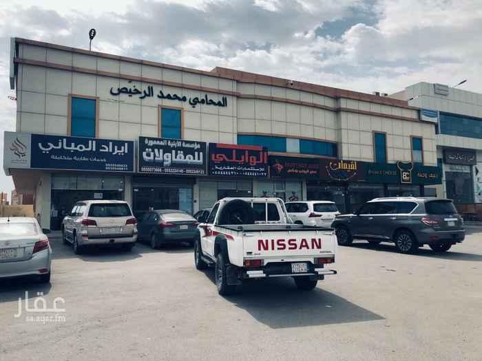 مكتب تجاري للإيجار في الرياض ، حي الملقا ، الرياض