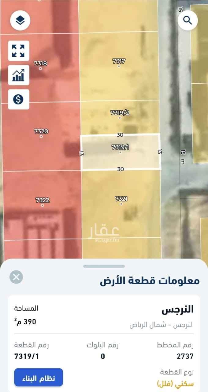 أرض للبيع في شارع شعيب المغربي ، حي النرجس ، الرياض ، الرياض