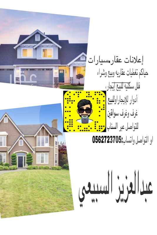غرفة للإيجار في شارع الرشد ، حي المونسية ، الرياض ، الرياض