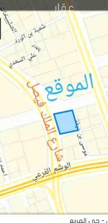 أرض للبيع في طريق الملك فيصل ، حي المربع ، الرياض