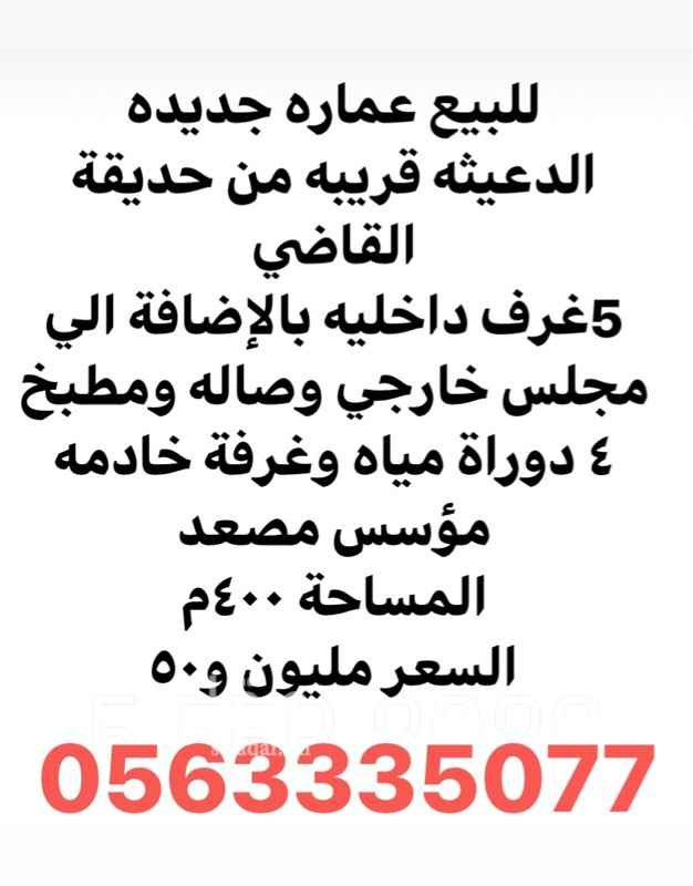 عمارة للبيع في شارع الطفيل بن عمرو ، حي العزيزية ، المدينة المنورة ، المدينة المنورة