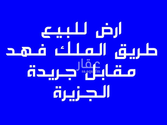 أرض للبيع في شارع شلهوب ، حي ام سليم ، الرياض ، الرياض