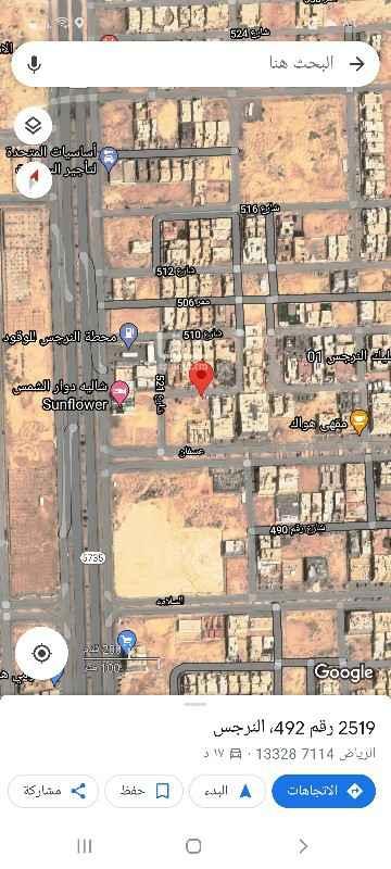 أرض للبيع في شارع رقم 500 ، حي النرجس ، الرياض ، الرياض