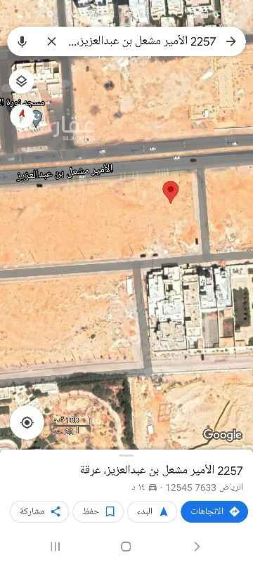 أرض للبيع في شارع احمد بن الفضل بن محمد باكثير ، حي عرقة ، الرياض ، الرياض