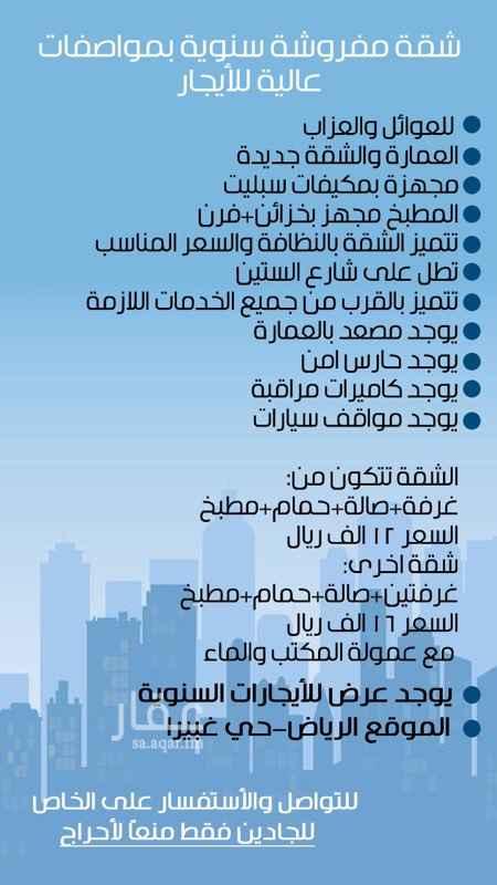 شقة للإيجار في طريق الامير محمد بن عبدالرحمن الفرعي ، حي غبيرة ، الرياض ، الرياض